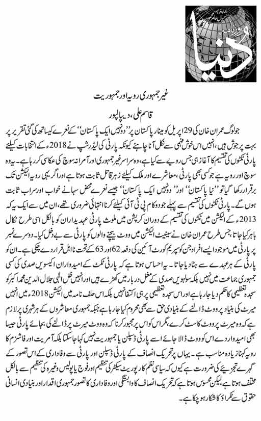 column on pti tickets in daily dunya