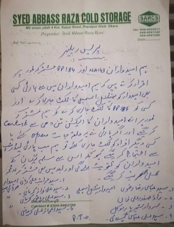 pti workers protest in NA 143,144