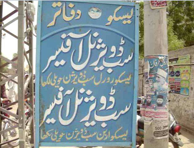protest against wapda in depalpur and haveli lakha