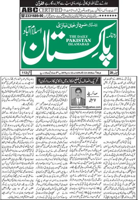 qasim ali column in daily pakistan