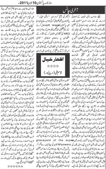 qasim ali column on sehooni sazishain