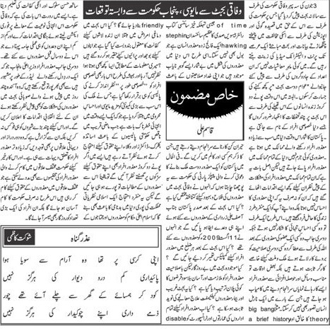 column on special persons and budget