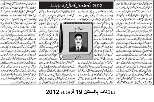 column on special persons year