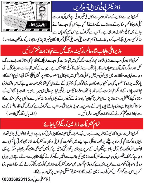 letter in nawaiwaqt about jobs