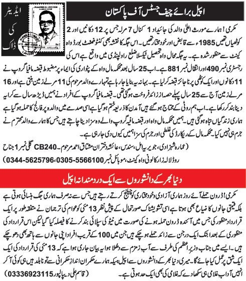 letter in nawaiwaqt on drone attacks