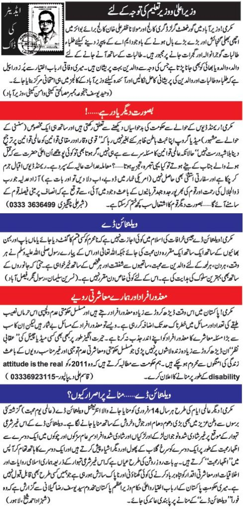 daily nawaiwaqt letter on special persons