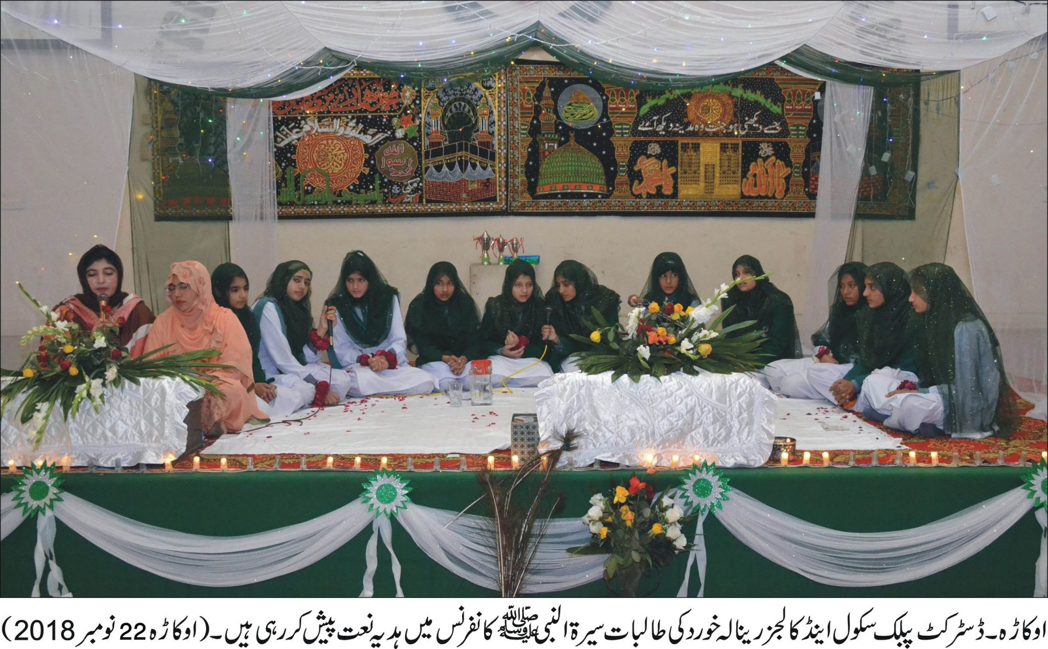 DC okara maryam khan on eil milad ul nabi program