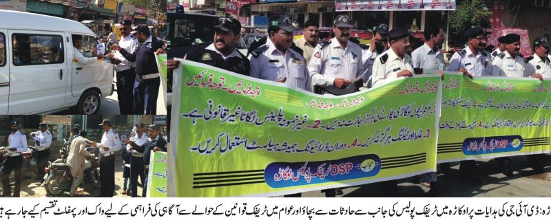 okara traffic police news agahi muhim
