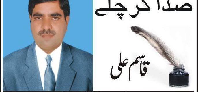 qasim ali columnist