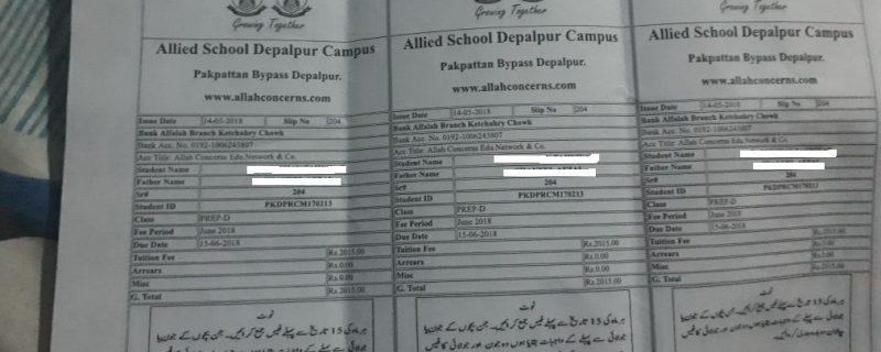 private schools ki fees wasooli