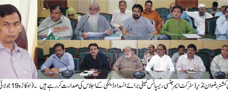 DC Okara Rizwan nazir meeting on deengie virus