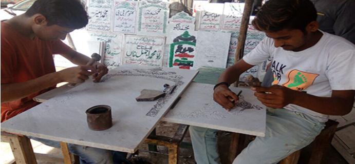 muharram k karobar