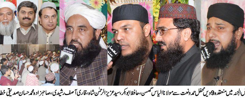 moalana ilyas ghuman in Riaz ul jannah