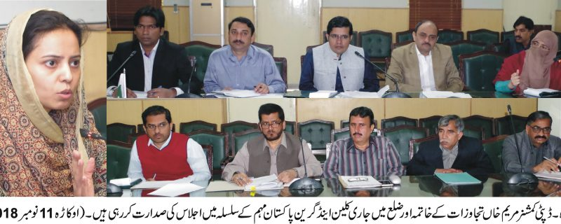 dc okara chaired a meetin about qabza mafia