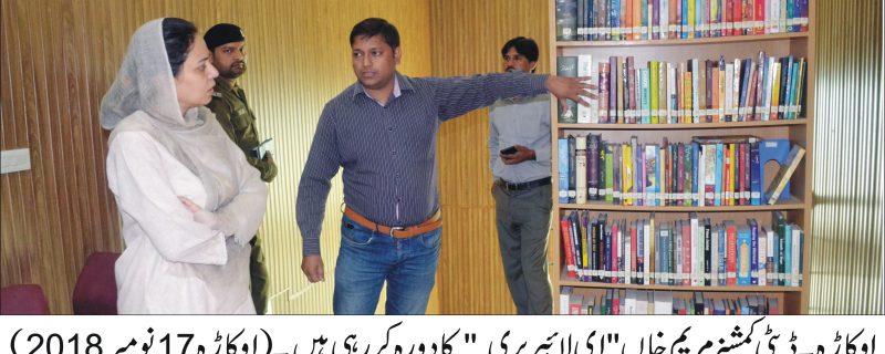 dc okara maryam khan visits elabrary okara