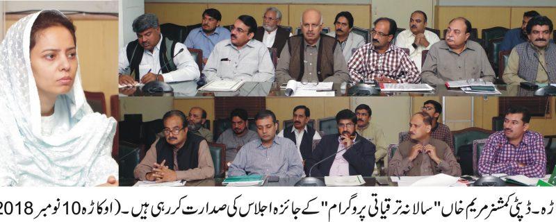 dc Okara maryam khan development program