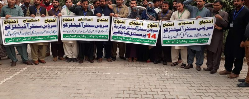 land record center depalpur empoyees on protest
