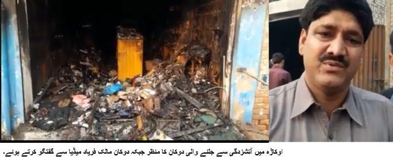 okara,fire on a shop,10 million loss