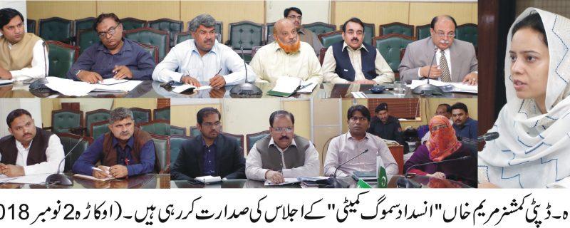 dc okara maryam khan chaired a meeting about smog