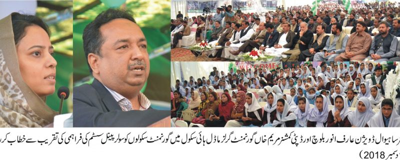 okara 8 schools solar pannel distribution ceremoney by commisioner and diputy commisioner