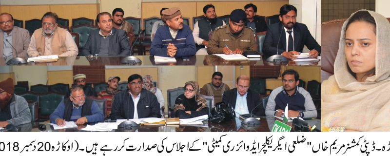 DC OKARA meeting on district agriculture advisory commettee