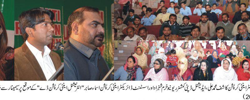 regional director anti corruption sahiwal