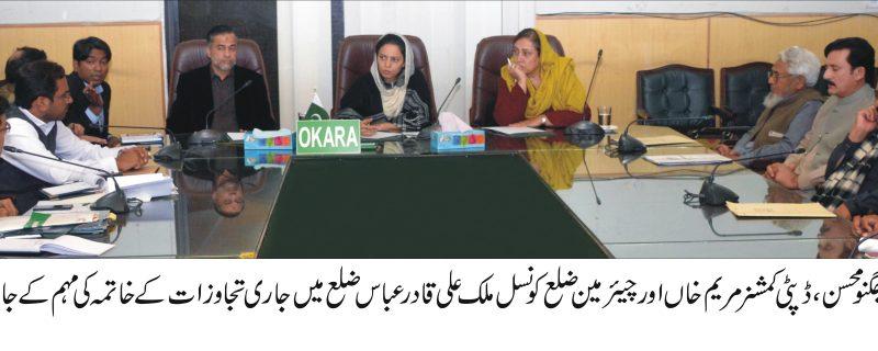 DC okara maryam khan on encrochment