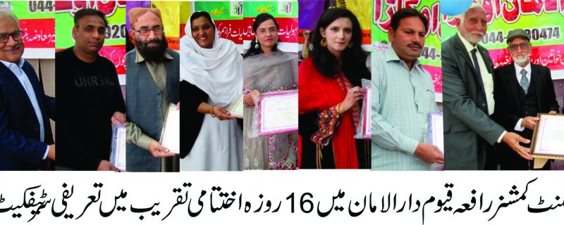 ac okara program on domestic violance