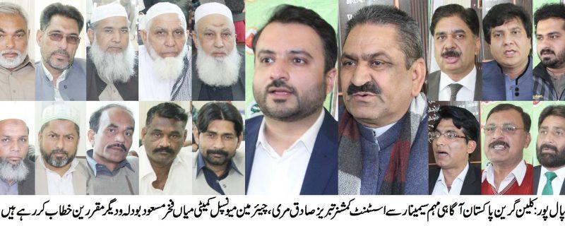 muinciple commettee depalpur held clean green pakistan
