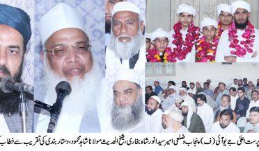 syed anwar shah bukhari