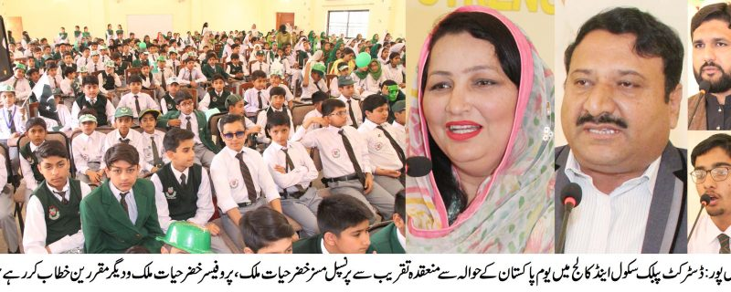 yom e pakistan program in DPS depalpur