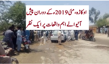 ant incidents from okara in may 2019