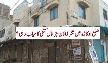 shutter down in okara failed