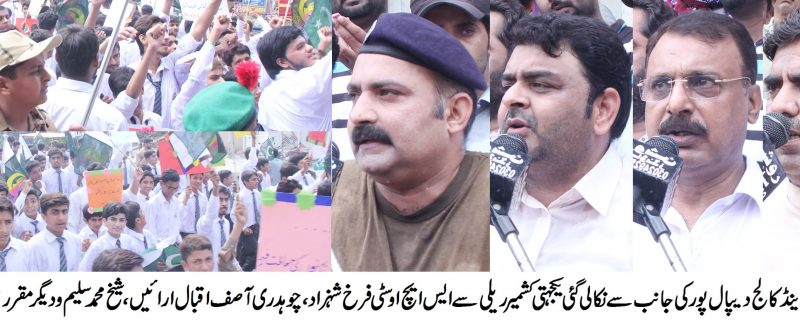 rellay against india held by alqalam school and ittehad press club