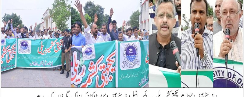 relly against indian brutality held by university of okara