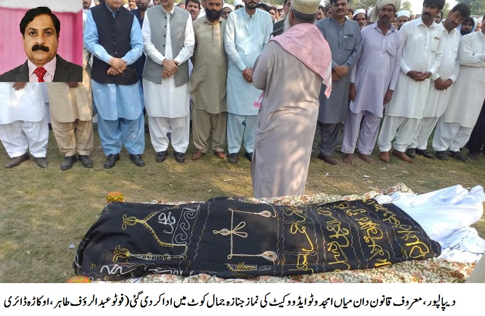 famous lawer mian amjad wattoo advocate killed by his servent