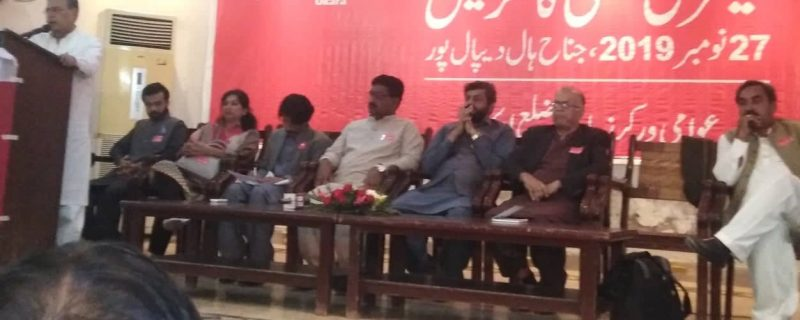 awami workers party congress in depalpur