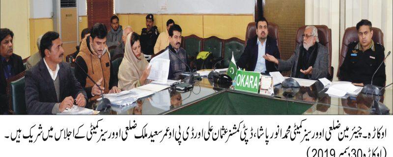 overseaz pakistanies meeting