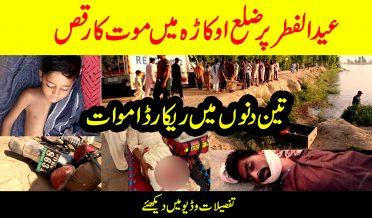 Eid ul fitr in okara 9 death