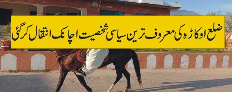 پی ٹی آئی رہنما سید گلزار سبطین اچانک انتقال کر گئے