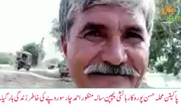 سبزی فروش چار سو روپے کی شرط پر زندگی ہار گیا
